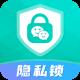 微信隐私锁app