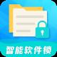 智能软件锁app