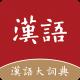 汉语大词典电子版