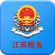 江苏税务app