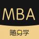 2021MBA考试题库
