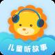 儿童听故事app