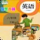 PEP小学英语六年级下app