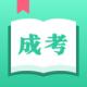 成人自学考试app