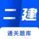 二建建造师题库app