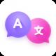 语音翻译器app