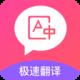 英语翻译中文app