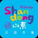 云游齐鲁app