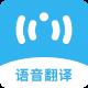 语音翻译app