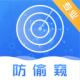 摄像头检测app