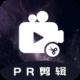pr短视频剪辑app