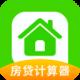 贷款计算app