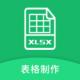 Excel电子表格制作app