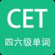 英语四六级备考app