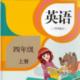 小学四年级上册英语app