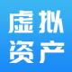 虚拟资产app