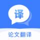 英语扫描翻译app