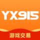 Yx915帐号交易平台