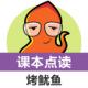 小学英语课本点读app