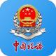 河南税务app官方
