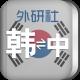外研社韩语词典app