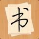 大书法家app