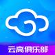 云高高尔夫app
