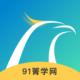 91箐学网app