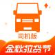 货拉拉司机版app最新版免费