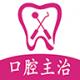 口腔医学中级题库app