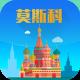 莫斯科旅游攻略app