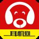 耳机狗app