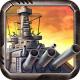 战舰联盟手机版