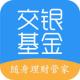 交银基金app