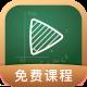 网易公开课app安卓