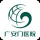 广安门医院app