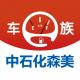 中石化车e族app