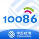 10086 app 中国移动 app