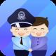 警察叔叔app