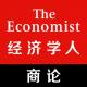 全球商业评论