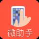 微助手app