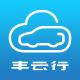 丰云行app