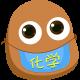 土豆化学软件