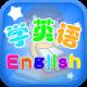 儿童启蒙学英语app