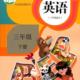 人教版三年级下册英语app
