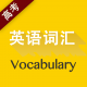 高考英语词汇有声点读