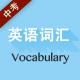 中考英语词汇有声点读