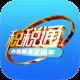 税税通青岛国税app