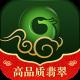 翡翠王朝app