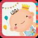 宝宝相册app